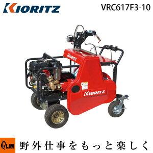 共立 自走式キャリーラジコン動噴 VRC617F3-10【噴霧器 動噴】【エンジン式】