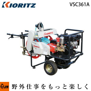 共立 自走式キャリー動噴 VSC361A【噴霧器 動噴】【エンジン式】