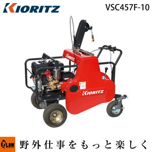 共立 自走式キャリー動噴 VSC457F-10【噴霧器 動噴】【エンジン式】
