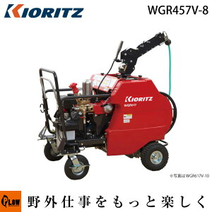 共立 自走式ラジコン動噴 WGR457V-8【噴霧器 動噴】【エンジン式】