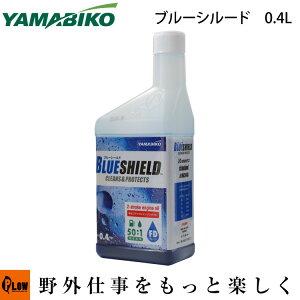 共立やまびこ ブルーシード 0.4L 混合ガソリン用オイル 50:1 JASO FDグレード X697000290 2サイクルエンジン用