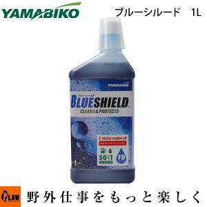 共立やまびこ ブルーシード 1L 混合ガソリン用オイル 50:1 JASO FDグレード X697000300 2サイクルエンジン用