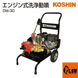 工進 エンジン式洗浄動噴 DM-30