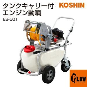 工進 エンジン動噴 ガーデンスプレーヤー ES-50T