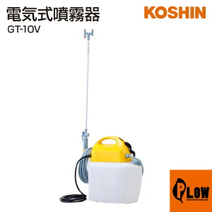工進 電気式噴霧器 ガーデンマスター GT-10V
