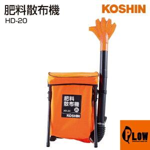 工進 肥料散布機 HD-20