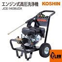 工進 エンジン式高圧洗浄機 JCE-1408UDX