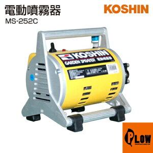 工進 電動噴霧器 ガーデンスプレーヤー セット MS-252C