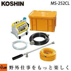 工進 電動噴霧器 ガーデンスプレーヤー セット(※ロングノズル) MS-252CL