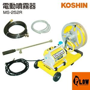 工進 電動噴霧器 ガーデンスプレーヤー セット MS-252R
