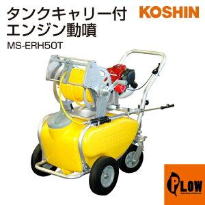 工進 エンジン式小型動噴 ガーデンスプレーヤー MS-ERH50T