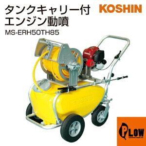 工進 エンジン式小型動噴 ガーデンスプレーヤー MS-ERH50TH85