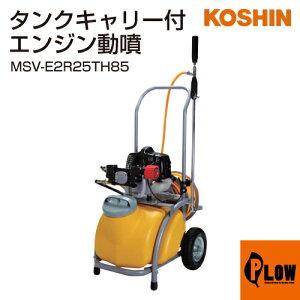 工進 エンジン式小型動噴 ガーデンスプレーヤー MSV-E2R25TH85