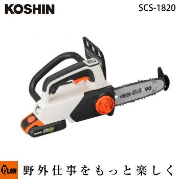 工進充電式小型チェンソーSCS-1820