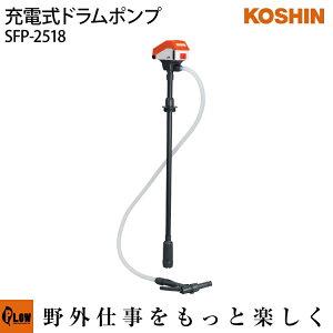 工進 充電式ドラムポンプ SFP-2518 [ スマートコーシン 18V ]