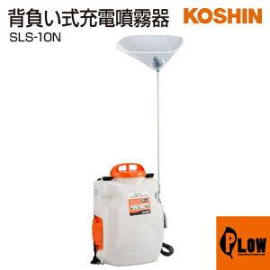 工進 充電式噴霧器 SLS-10N【バッテリー・充電器なし】