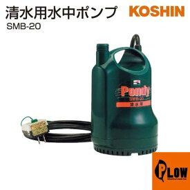 工進 清水用水中ポンプ ポンディ SMB-20