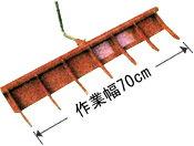 クボタ耕耘機オプションFTR3500、FTR350用スーパー整地レーキ【91270-02010】
