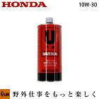 ホンダ汎用4サイクルガソリンエンジン用エンジンオイルSJ10W-301リットル缶