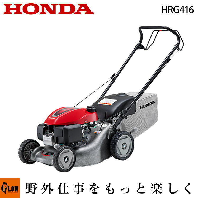 ホンダ 芝刈り機 HRG416 芝刈機 エンジン 自走式 刈幅41cm 始動確認