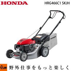 ホンダ 芝刈り機 HRG466 SKJH 刈幅46cm エンジン 自走式 ガソリン 4サイクルエンジン