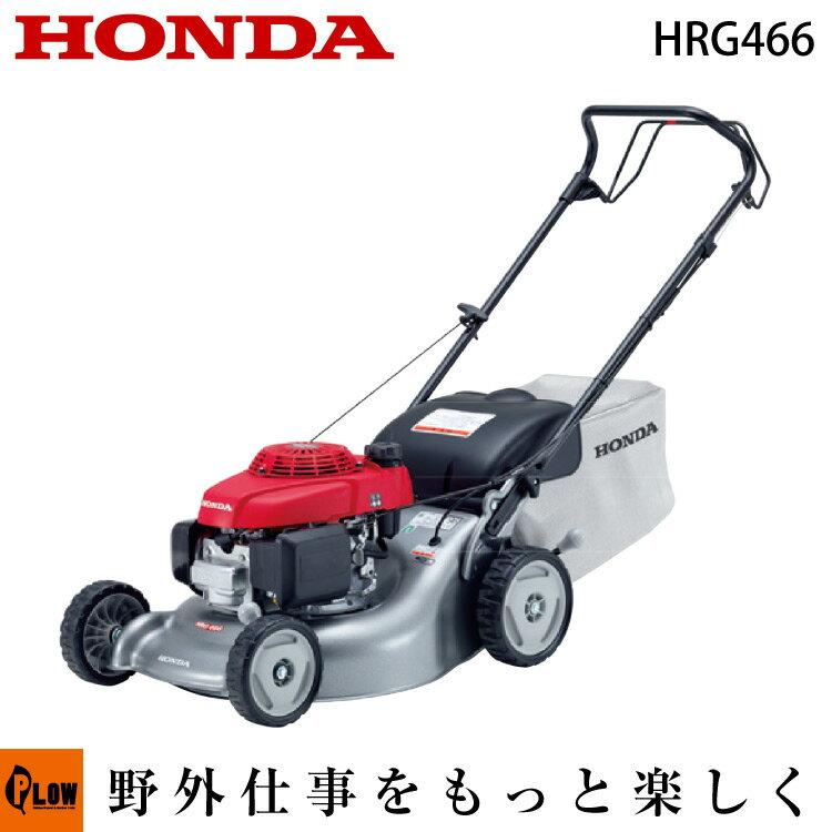 ホンダ 芝刈り機 HRG466 刈幅46cm エンジン 自走式 ガソリン 4サイクルエンジン