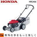 ホンダ芝刈機HRG466C-SKJH