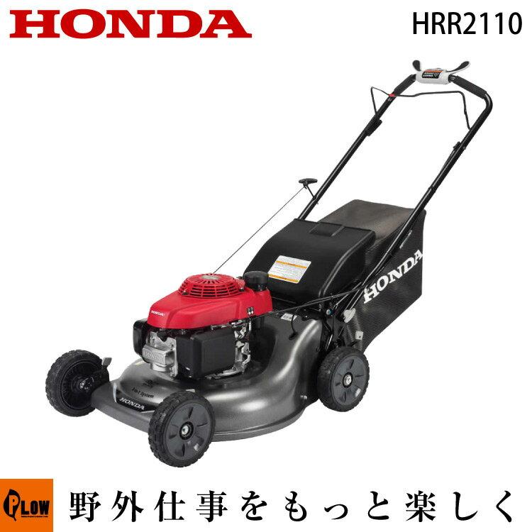 【即納】 芝刈り機 ホンダ 自走式 エンジン芝刈機 hrr2110vka 刈幅53cm 速度調節 スマートドライブ搭載 [ HRR216と同一 HRG466 HRX476 HRX537 ]