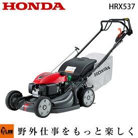 ホンダ 芝刈り機 HRX537 C5HYJ 刈幅53cm エンジン 自走式 HONDA