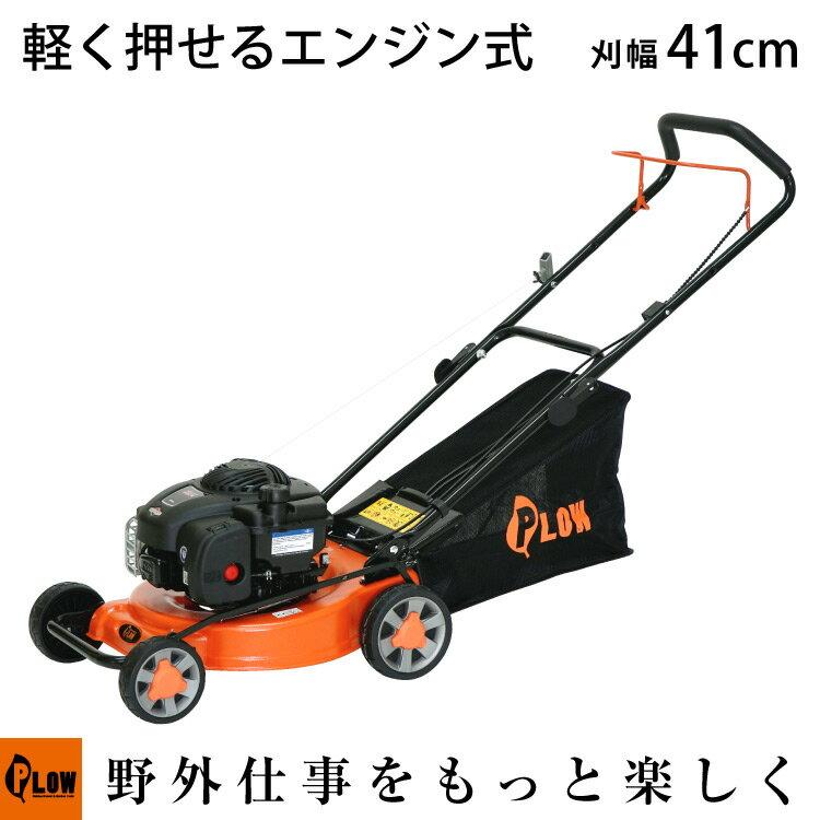 【即納】プラウ エンジン 芝刈り機 PH-GC410 手押し式 刈幅41cm 刈高さ20〜60mm [ 芝刈機 草刈り機 草刈機 ] PLOW