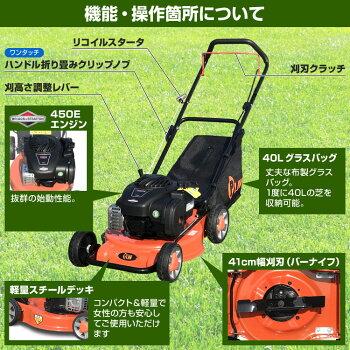 芝刈り機エンジン小型手押し式プラウGC410刈幅41cm刈高さ20〜60mm家庭用[芝刈機草刈り機草刈機ph-gc410]PLOW