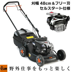芝刈り機 プラウ セルスタートエンジン フリー刃仕様 自走式 芝刈機 PH-GC480PRO 刈幅48cm 刈高さ20〜80mm 足元が汚れない集草バッグ ボタン1つでラクラク始動 マルチング 草刈り機