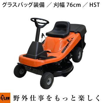 [新発売]PLOWエンジン式乗用自走芝刈り機RGC760刈幅76cm[芝刈機草刈り機草刈機]PLOW芝刈機