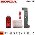 ホンダ歩行型芝刈機HRG416、H用お手軽メンテナンスセット