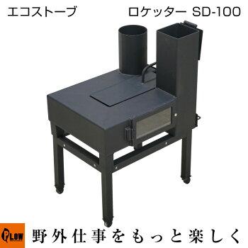 薪ストーブロケッターROCKETERSD-100オーブンルーム付キャンプ料理