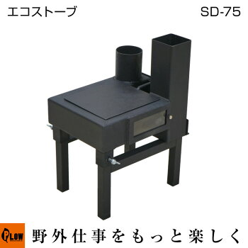 薪ストーブロケッターROCKETER煙突・バッグセットSD-75オーブンルーム付キャンプ料理