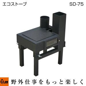 薪ストーブ ロケッター ROCKETER 煙突・バッグセット SD-75 オーブンルーム付 キャンプ 料理