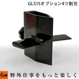 PLOW 薪割り機 GLS15PRO/GS13PRO/GS15PRO オプション 4ツ割刃