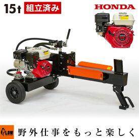 薪割り機 ホンダ エンジン GLS15PRO 油圧式 15トン サイクルタイム7.5秒 ノーパンクタイヤ 条件付き送料無料 組立て・始動確認済み PLOW(プラウ) PH-GLS15PRO