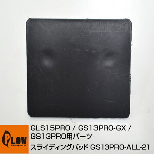PLOW薪割機 PH-GS13PRO/PH-GS13PRO-GX部品 スライディングパット No.21 GS13PRO-ALL-21