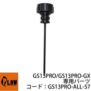 PLOW薪割機 PH-GS13PRO/PH-GS13PRO-GX部品 オイルレベルゲージ