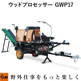 プラウ玉切り/搬送機能付き 薪割り機 ウッドプロセッサー 6ッ割刃付き【GWP17】