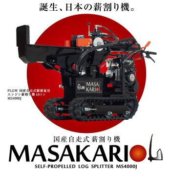 PLOW国産自走薪割機MASAKARI鉞MS4000J破砕力40トン縦横兼用日本製メイドイン上越