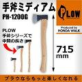 PLOWPLOWオリジナル手斧ショートPH-1200G【1.2Kg】【薪ストーブ】【薪づくり】【薪割】【薪割り】