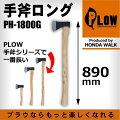 PLOWPLOWオリジナル手斧ショートPH-800G【800g】【薪ストーブ】【薪づくり】【薪割】【薪割り】