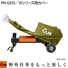 PLOW オリジナル 薪割り機カバー GS12、GS13、GS13PRO、GS13PRO-GX、GS15PRO-GX、EL8T、GLS12、ELS10、GLS15対応