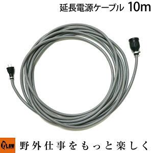 電動薪割り機ELS用 延長電源ケーブル10m PH-ELS-OP1