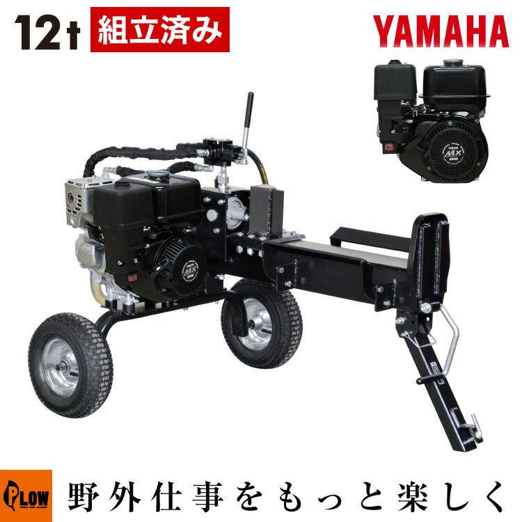 【クーポン対象】 [ 組立済 送料無料 ] PLOW 薪割り機 ヤマハ エンジン式 PH-GLS12 破砕力12トン エンジン薪割機 [ 薪ストーブ GLS12 ]【smtb-TK】