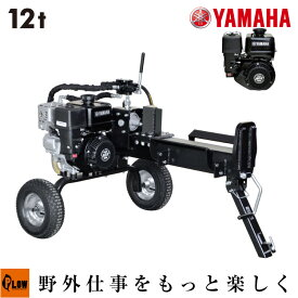 10月末頃入荷予定 薪割り機 プラウ ヤマハ エンジン式 薪割り機 PH-GLS12 小型 油圧式 破砕力12トン サイクルタイム9秒 組立て 始動確認済み 家庭用 PLOW