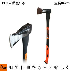 PLOW 薪割り用 斧 HAX2000 2kg 860mm [ 2000g 薪ストーブ 薪づくり 薪割 薪割り ]